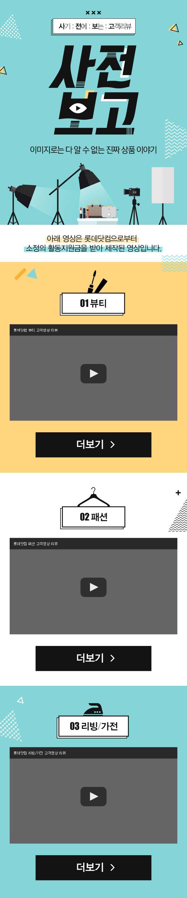 사기전에보는 고객리뷰(MO)_V-COM_170505_Designed by 박세미