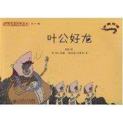 История  е . Gonghaolong  новые идиомы, Детская культура, Детские книги
