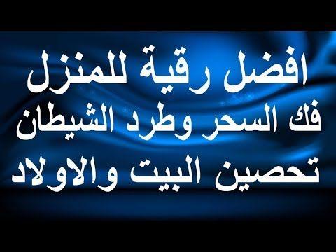 الرقية الشرعية للصداع والسحر والعين و كثرة النسيان والشرود الذهنى بصوت الشيخ عمرو السنطاوى Youtube Islamic Quotes Quran Islamic Love Quotes Book Qoutes