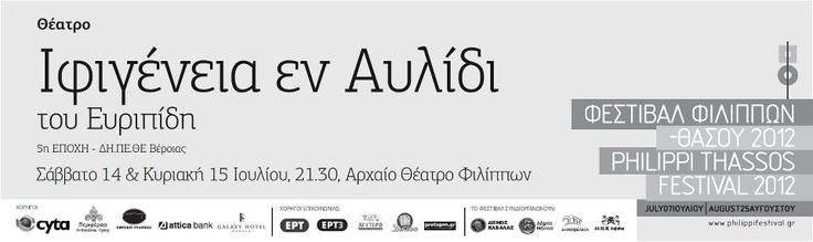«Ιφιγένεια εν Αυλίδι» του Ευριπίδη, 14 κ 15 Ιουλίου 2012 στο Αρχαίο Θέατρο Φιλίππων
