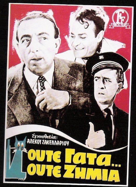 Ούτε γάτα ούτε ζημιά (1955)