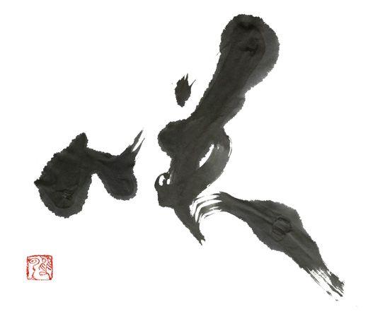 japanese calligraphy/「咲」(blooming)/武田双雲 (Souun Takeda)