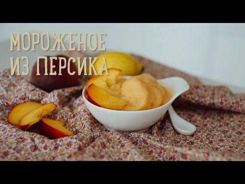 Мороженое из персика [Рецепты Bon Appetit] - YouTube