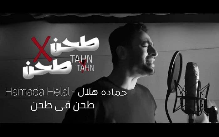 حمادة هلال يستعد لطرح جديده طحن في طحن Hamada Fictional Characters Art