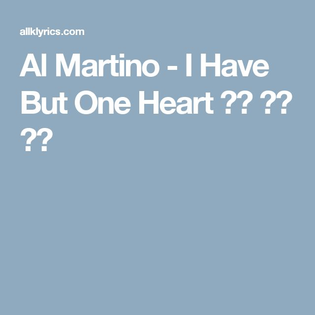 Al Martino - I Have But One Heart 가사 노래 듣기