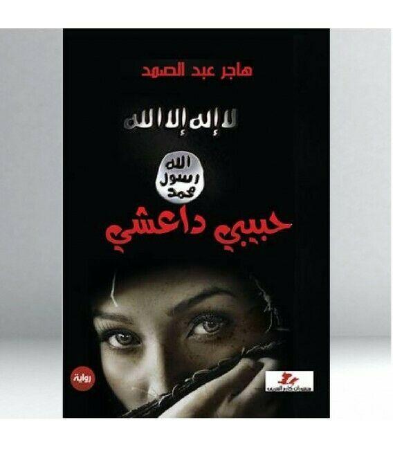 Hubibi Daeishi Novel In Arabic رواية حبيبي داعشي بالعربية Pdf Books Download Novels Download Books