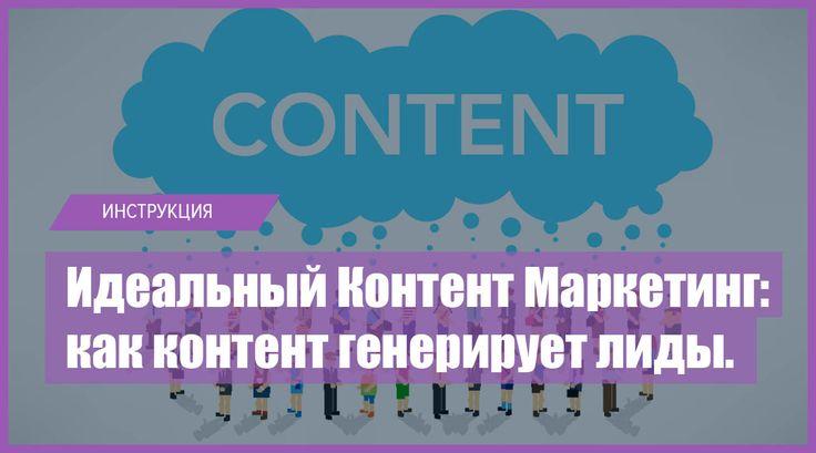 [Опыт запада] Идеальный Контент Маркетинг — Лаборатория Бизнес Кейсов