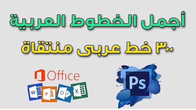 تحميل خطوط عربية للفوتوشوب والاوفيس اروع خطوط عربية مجانا Gaming Logos Blog Posts Games