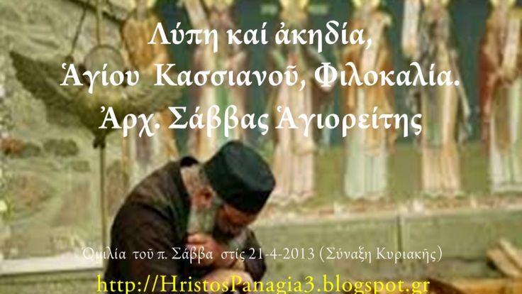 Λύπη καί ἀκηδία, Ἁγίου  Κασσιανοῦ, Φιλοκαλία.Ἀρχ. Σάββας Ἁγιορείτης 21-4...