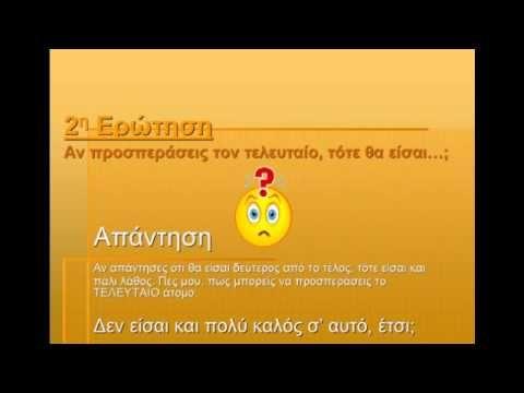 ΕΝΑ ΤΕΣΤ ΓΙΑ ΠΟΛΥ ΕΞΥΠΝΟΥΣ!!!!!.....wmv - YouTube