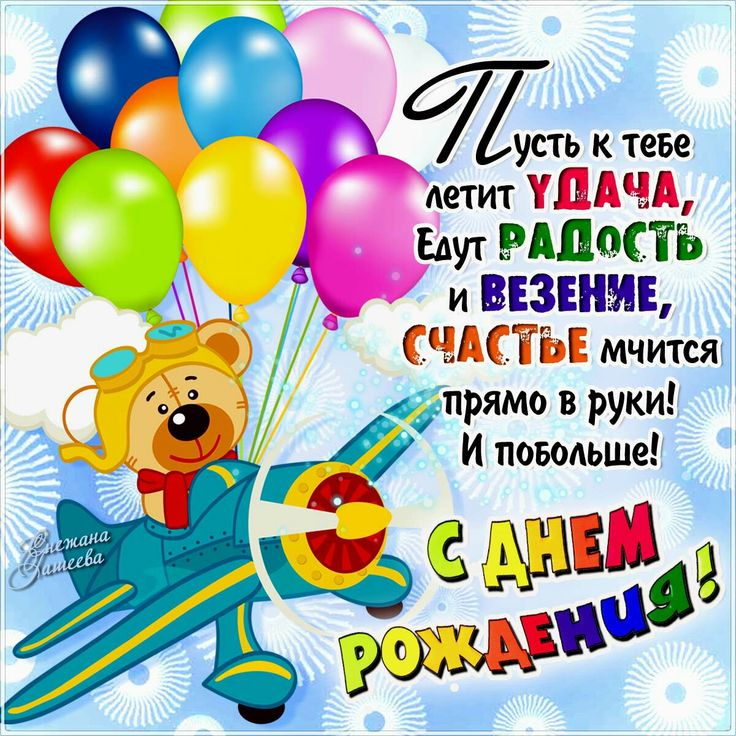 Поздравления с днем рождения детям 8-9 лет