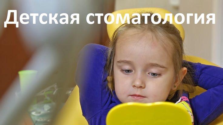 Детская стоматология. Бест клиник о детской стоматологии в Москве.
