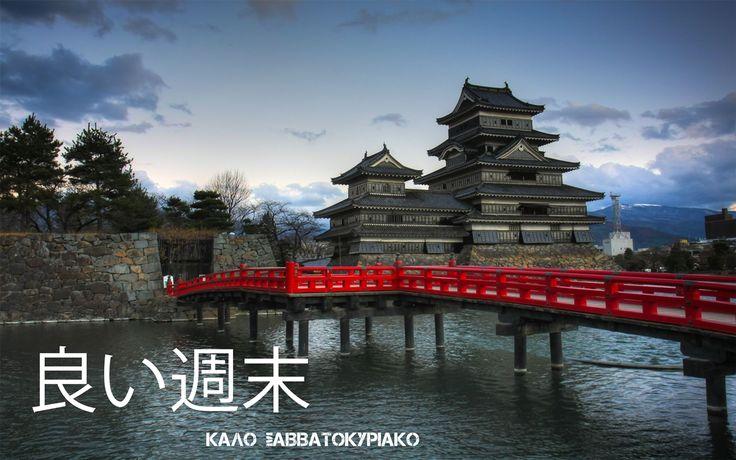 Καλό Σαββατοκύριακο αλά Ιαπωνικά!!!