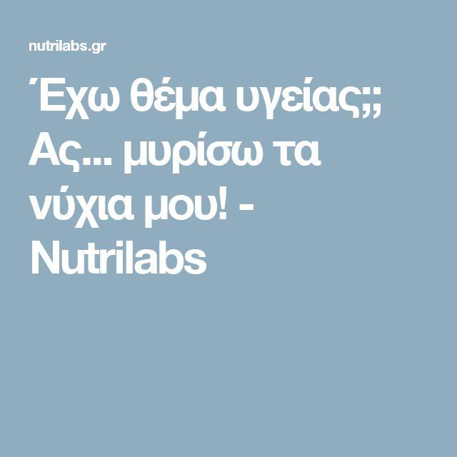 Έχω θέμα υγείας;; Ας... μυρίσω τα νύχια μου! - Nutrilabs
