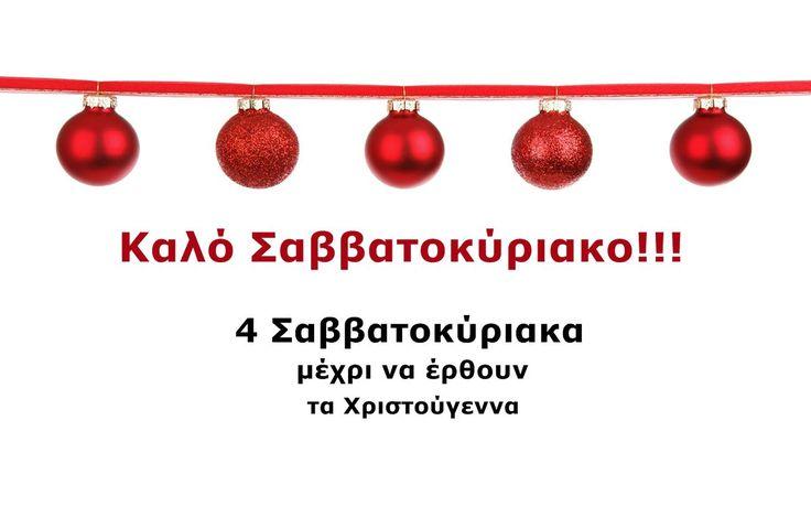 Καλό Σαββατοκύριακο!!! Έρχονται τα Χριστούγεννα!!!