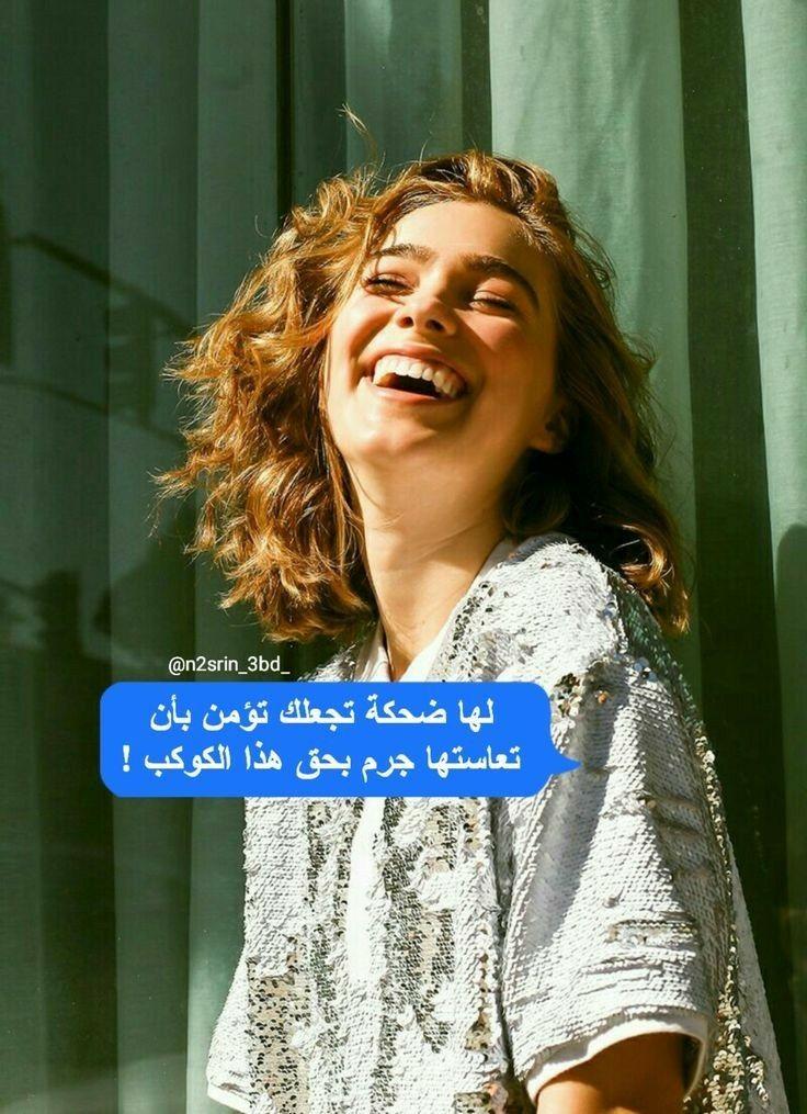 لها ضحكة جنان هيما ضحكة عمري Funny Text Messages Picture Quotes Funny Quotes