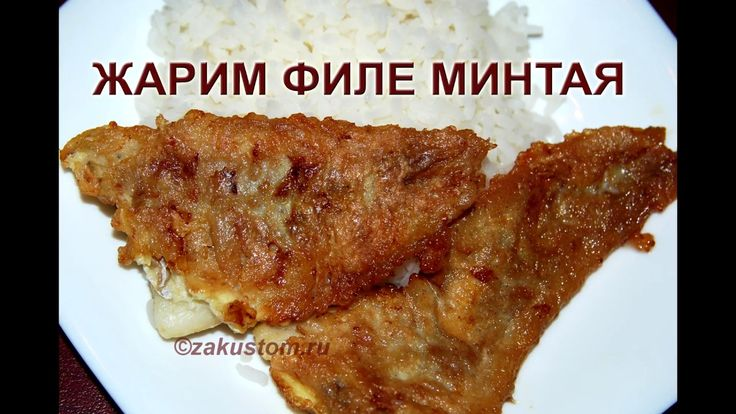 Жарим филе минтая