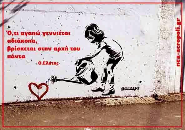 """Ό,τι αγαπώ γεννιέται αδιάκοπα, βρίσκεται στην αρχή του Πάντα""""  Ελύτης  Νεα Ακροπολη - Σοφα Λογια: Ελύτης: Ότι αγαπώ.... - ΣΟΦΑ ΛΟΓΙΑ"""