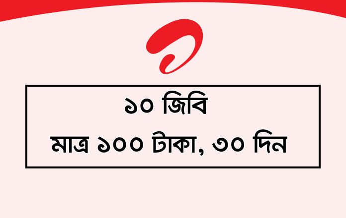 Airtel 10gb Tk100 For 30 Days Airtel New Internet Offer 10gb Tk100 Offerbuild In 2020 Internet Packages Mobile Operator Day