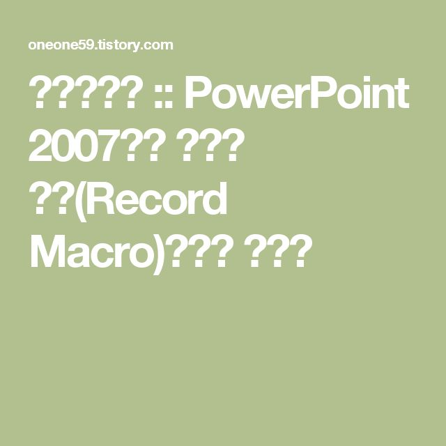 이비그치면 :: PowerPoint 2007에는 매크로 기록(Record Macro)하기가 없네요