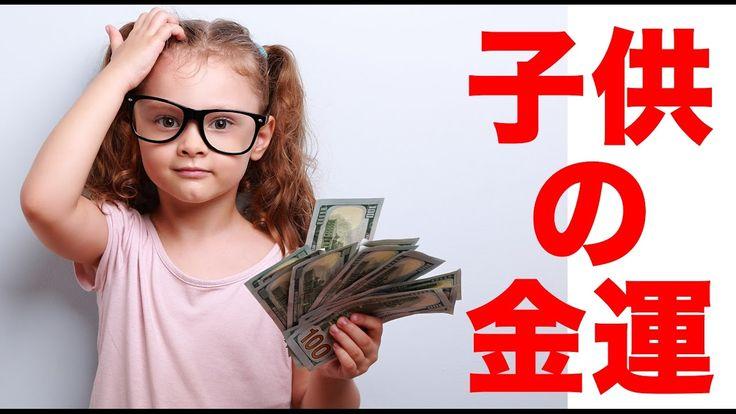 我が子の金運をアップ!お金に困らない子供の育て方  金運の事実まとめました。こちらから→ http://valu-cloud.com/cz/kin ①子育てママ・パパならきっと誰しもが思ったことがあるのでは?最後には何だか感動してしまう動画  https://www.youtube.com/watch?v=94VBe0-ISeY  ②【最強金運】あなたに雲上の眠りと巨万の富をもたらす黄金の光彩満月【最強睡眠】  https://www.youtube.com/watch?v=l_6mKrJu2ag&t=2461s  ③加藤諦三、大原敬子先生から子育ての名助言が出た幼児問題5本(TEL人生相談) https://www.youtube.com/watch?v=5JqUAfCiFMI