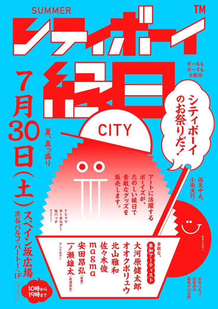 City Boy Fair - Yuta Ichinose