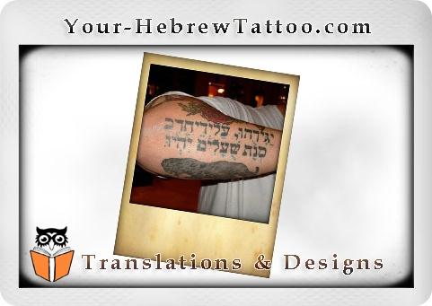 www.your-hebrewta... hebrew translation,tattoo gallery.hebrew tattoos ideas,hebrew tattoos,hebrew tattoo designs,english to hebrew