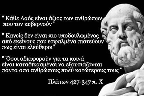 Ο μεγάλος αρχαίος Έλληνας φιλόσοφος Πλάτων (427-347 π.Χ.) γύρω στο 374 π.Χ. έγραψε το κορυφαίο έργο του Πολιτεία, μέσω του οποίου σχεδίασε την εικόνα του ιδα-νικού πολιτεύματος με επίγνωση του πόσο δύσκολη είναι η πραγματοποίησή του.  http://www.logiosermis.net/2013/09/blog-post_9594.html