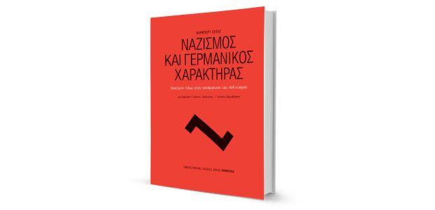 Νόρμπερτ Ελίας: «Ναζισμός και γερμανικός χαρακτήρας» κριτική του Θανάση Αντωνίου