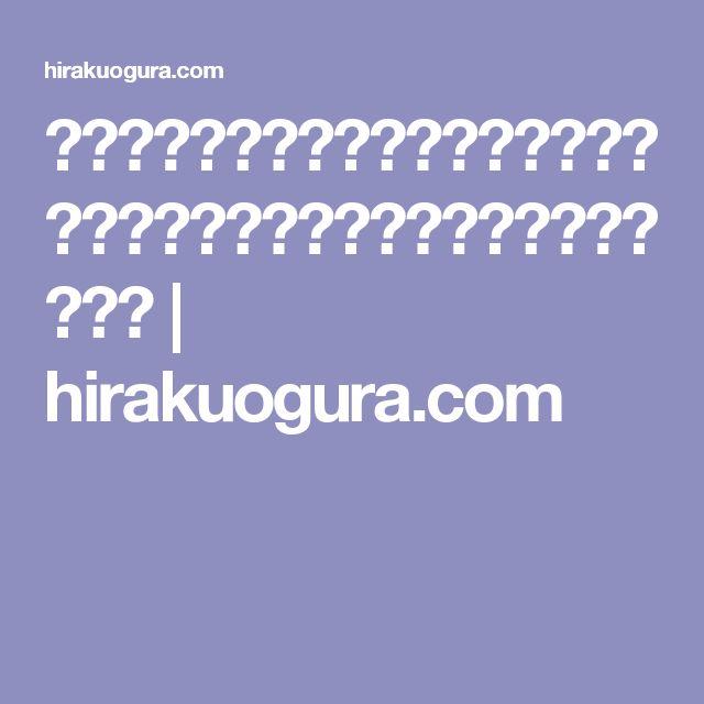 先手必勝で愛を掴め!『東京タラレバ娘』はオトナになりそこねた女たちの挽歌だ | hirakuogura.com
