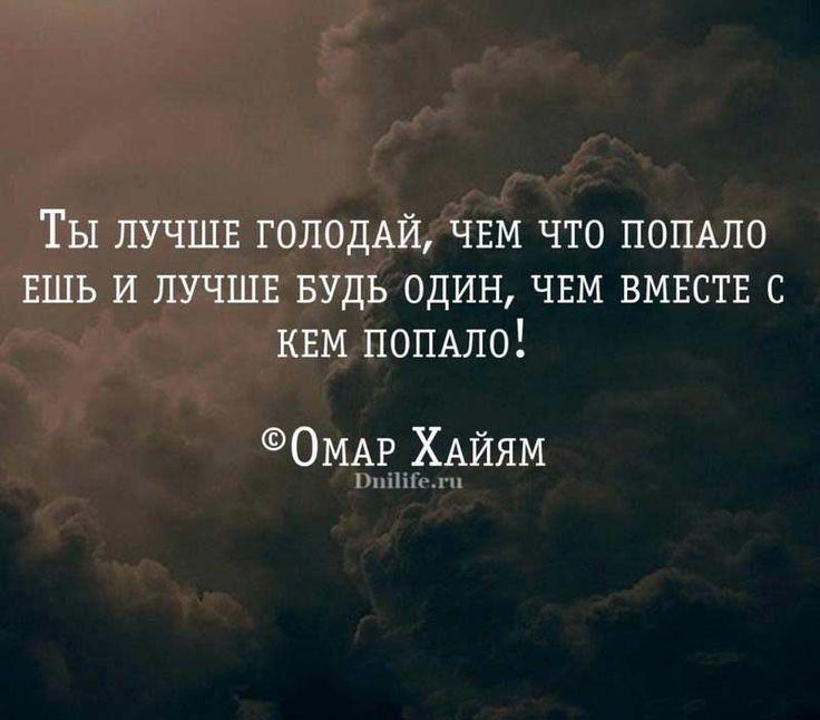 «О будущем и прошлом не печалься, сегодняшнему счастью цену знай» Омар Хайям | Дни.Жизнь.Суть