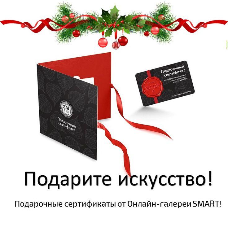 Подарочный сертификат на приобретение картин! Статусный и интеллигентный подарок. Приятно получать, приятно дарить. Такой подарок не забудут!  Заказать сертификат - по ссылке в профиле. Задать вопрос по сертификату - gallery@gallerysmart.ru, +7 (495) 532-50-41.
