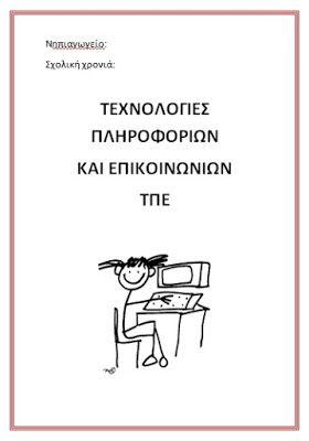 Kindergarten Today: Εξώφυλλα για όλες τις μαθησιακές περιοχές του Portfolio του μαθητή.