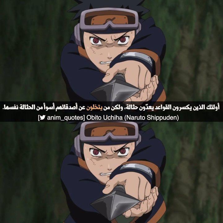 أسوء من الحثالة Anime Jokes Instagram Words Anime Naruto