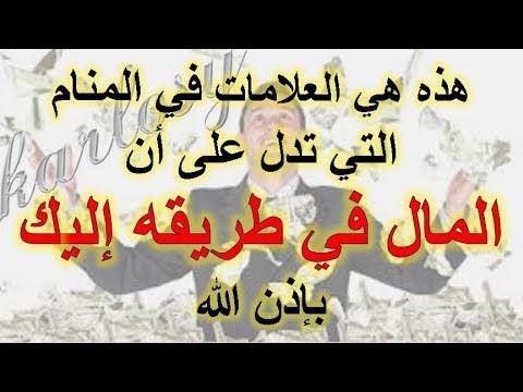 إذا رأيت هذه العلامات في المنام فاعلم بأن المال في طريقه اليك بإذن الله Youtube Arabic Calligraphy Calligraphy