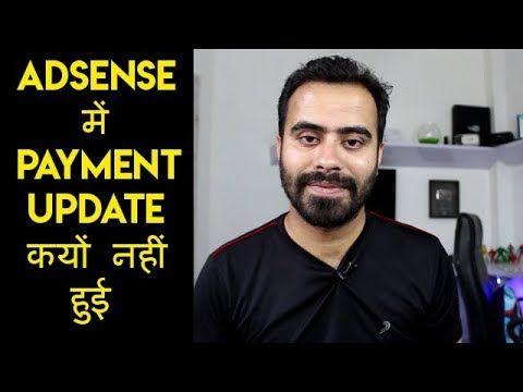 Why Adsense not updating YouTube earnings | Kya Reason Hai Aayiye