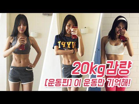 [ENG] #3 20kg 감량에 꼭 필요한 운동은? 하루 1시간 운동할 필요 없어요 (my work out tips to lose 20kg) - YouTube