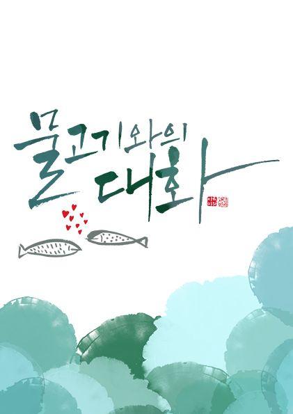 calligraphy_물고기와의 대화