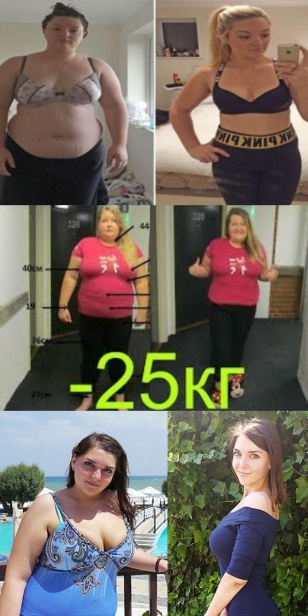 Похудеть На 25 Кг За. Как сбросить 25 кг лишнего веса за 3 с половиной месяца без спорта и физических нагрузок (личный опыт похудения после родов)