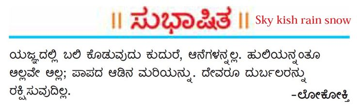 Skykishrain - SHuba Shita Kannada Thoughts.