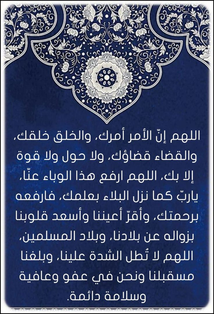دعاء رفع الوباء Hadith Of The Day Peace Be Upon Him Sayings