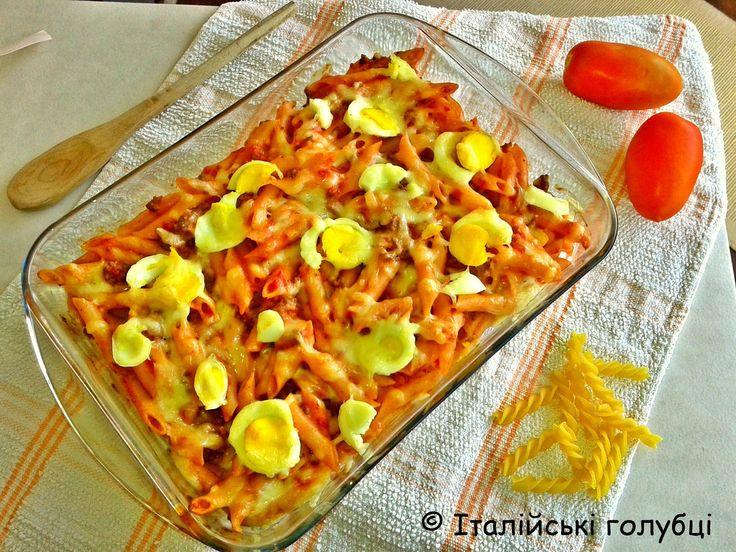 #паста  аль форно рецепт #pasta al forno
