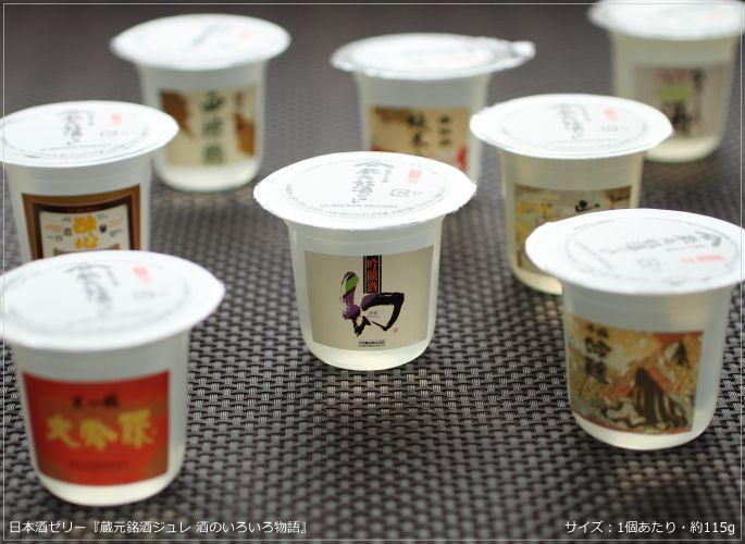 バッケンモーツアルト 広島 日本酒ゼリー