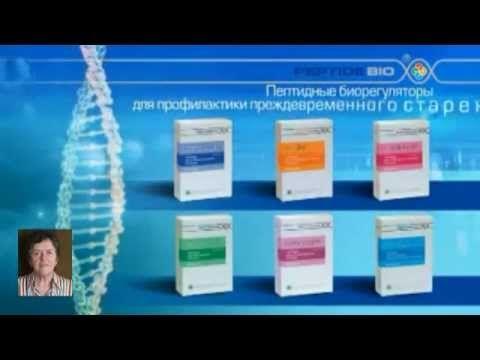 Organic Peptid Bioregulators Dr. Hack Erzsebet Eloadasa
