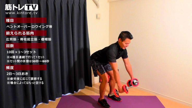 ジャイアントセットで背中を鍛える方法/広背筋・脊柱起立筋・僧帽筋