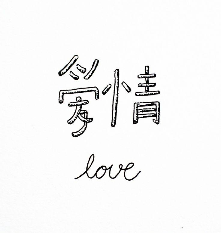Chinese letter, love. Drawing. By Katja Zweiniger hipphapphopp.com