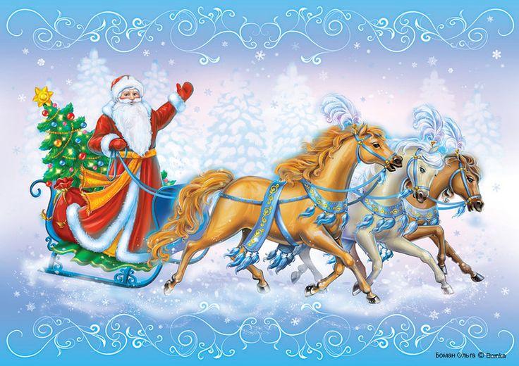 упорно открытки новый год сани внутренним