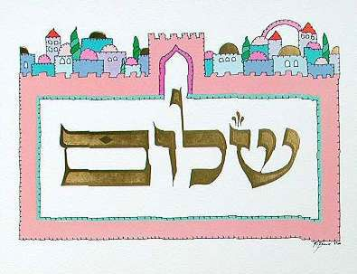 """""""Shalom"""" as s greeting in Israel; Shalom Jewish Art by Rebecca Shore"""