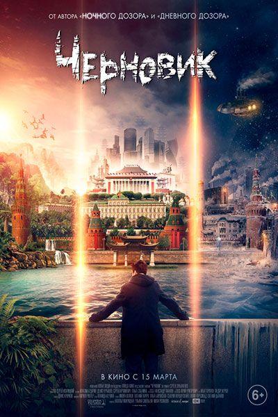 Фильм Черновик онлайн бесплатно