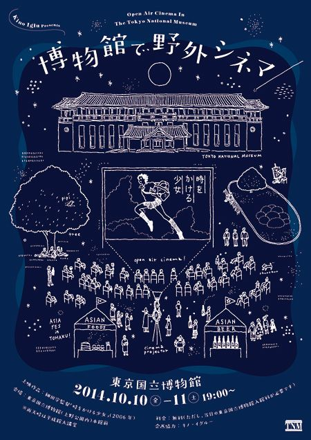 10月10日、11日に東京・上野の東京国立博物館で開催される野外上映イベント『博物館で野外シネマ』で、細田守の監督作『時をかける少女』が上映される。…